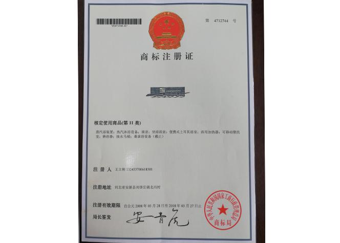王氏浴缸商标证书
