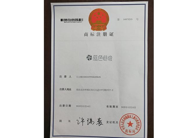 蓝色港湾商标证书